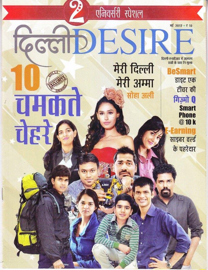 Delhi Desire Group Magazine (Front Cover)