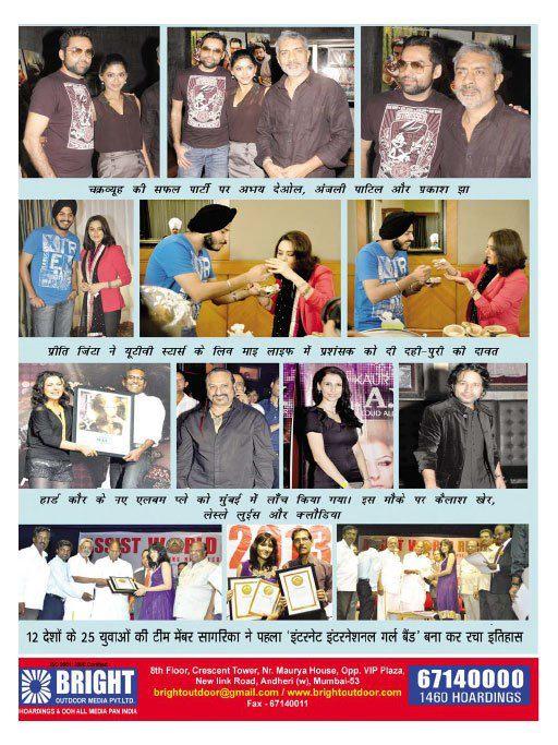 Mayapuri Magazine