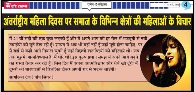 Navdrishti Times Women's Day Special (March 2015)